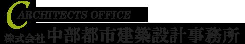 株式会社中部都市建築設計事務所